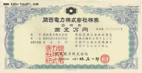 関西電力 株式会社(9503)の株...
